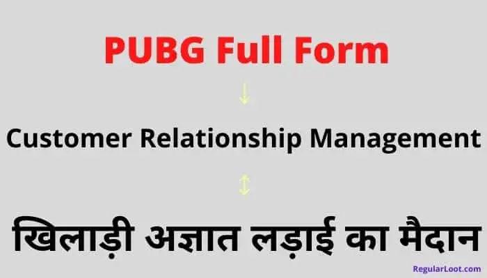 Pubg Full Form in Hindi