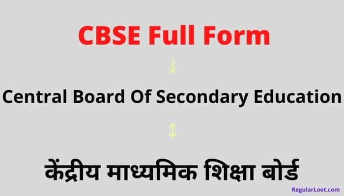 Cbse Full Form in Hindi