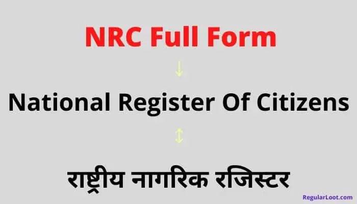Nrc Full Form in Hindi