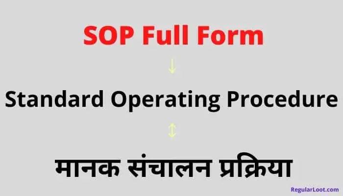 Sop Full Form in Hindi