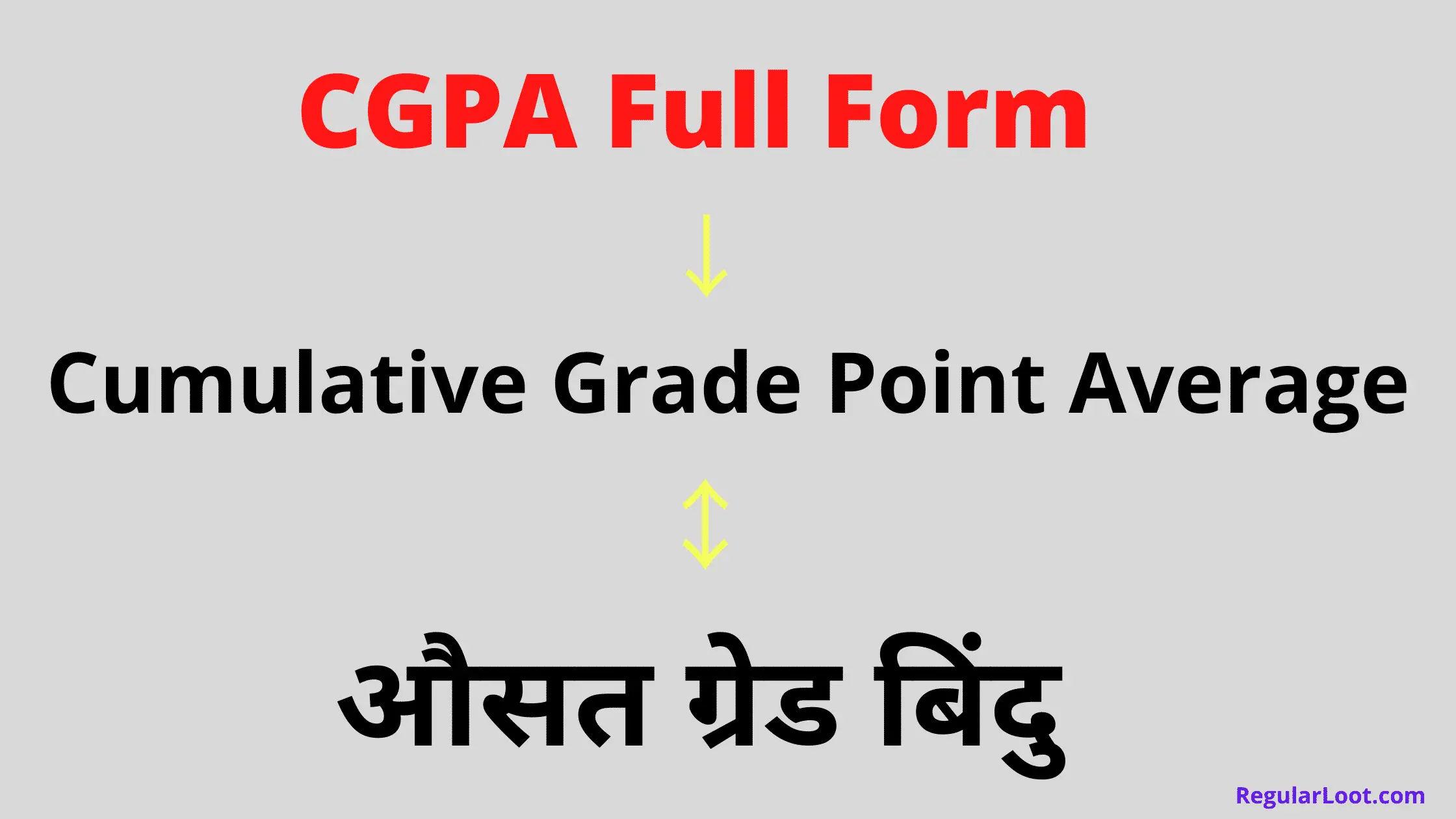 CGPA Full Form In Hindi