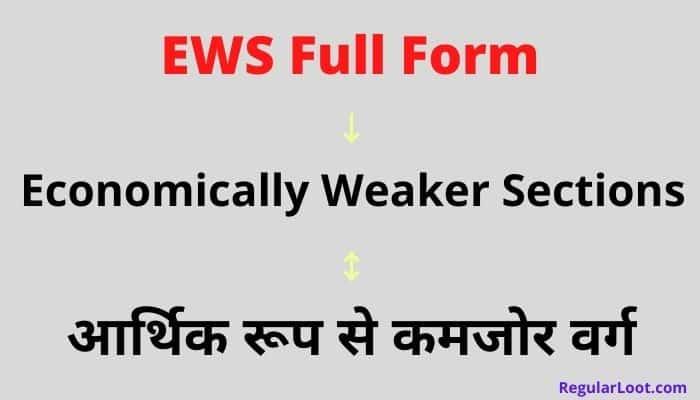 EWS Full Form