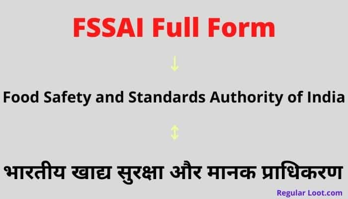 FSSAI Full Form in Hindi