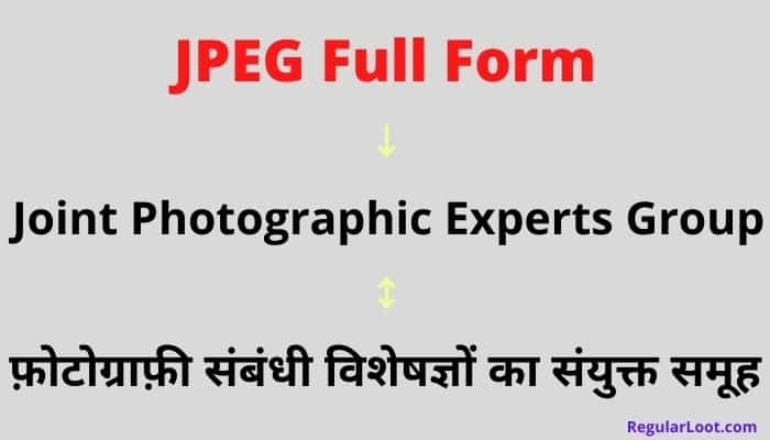 Jpeg Full Form in Hindi