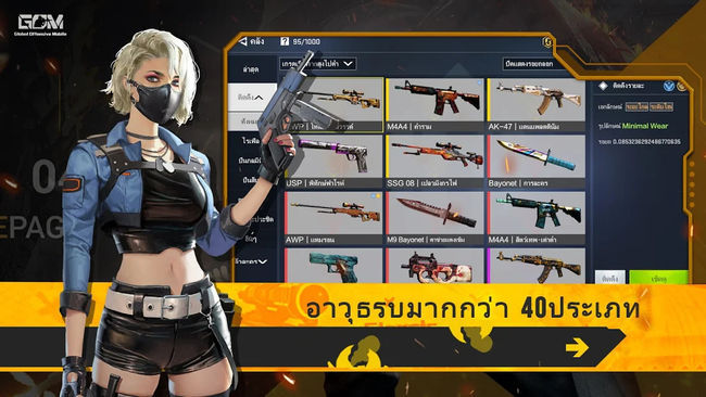 CS:GO mobile clone features exactly same weapon models
