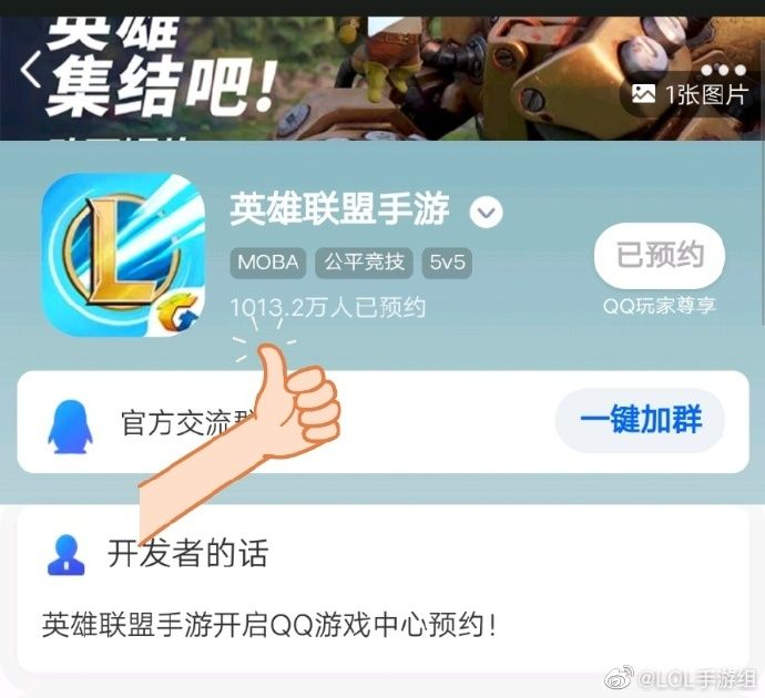 Wild Rift Pre-registration is now available in China