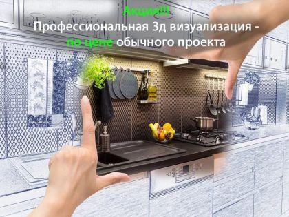 Aktsiya dizajn 1 420x315 - Профессиональная 3D визуализация - по цене обычного проекта фото и цены
