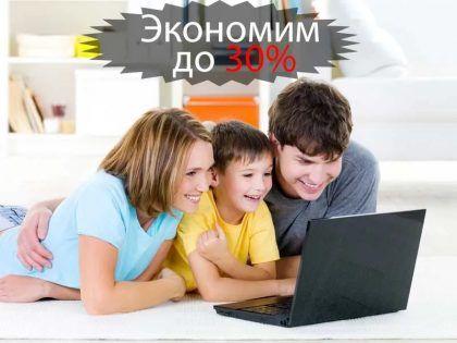 aktsiya ekonomim 420x315 - Экономим до 30%!!! фото и цены