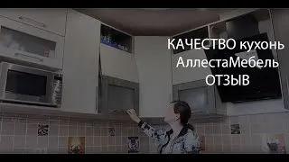 Otzyv 12 1 - Кухни на заказ — видеоотзывы фото и цены