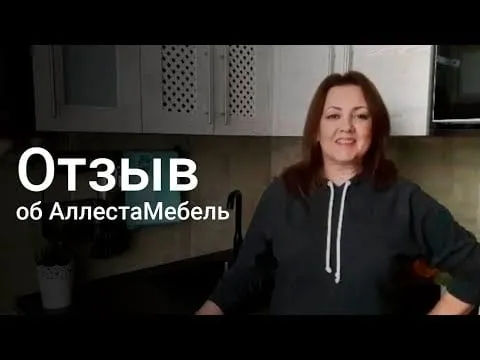 Otzyv 13 1 - Кухни на заказ — видеоотзывы фото и цены