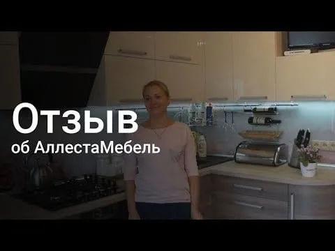Otzyv 16 1 - Кухни на заказ — видеоотзывы фото и цены