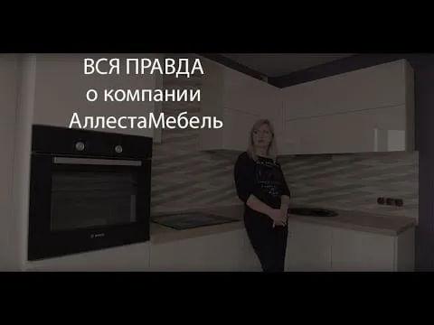 Otzyv 4 1 - Кухни на заказ — видеоотзывы фото и цены