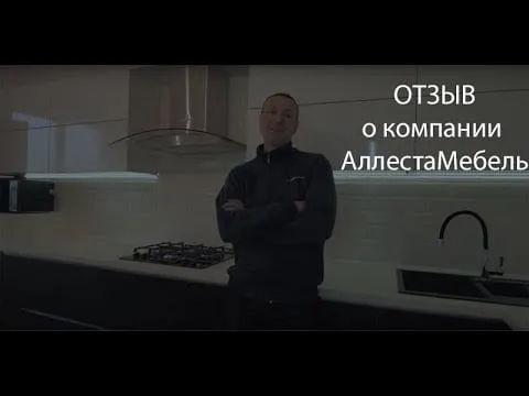 Otzyv 6 1 - Кухни на заказ — видеоотзывы фото и цены