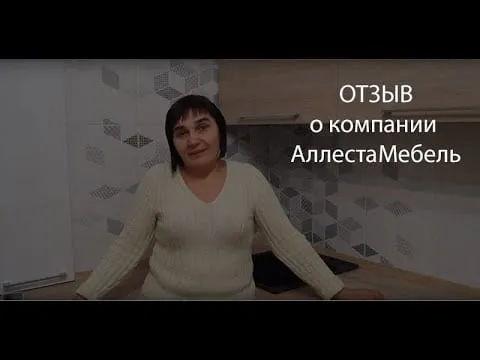 Otzyv 8 1 - Кухни на заказ — видеоотзывы фото и цены