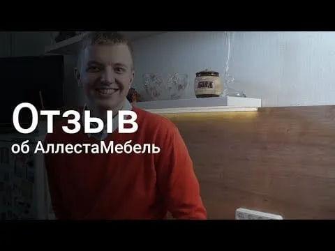Otzyv 9 1 - Кухни на заказ — видеоотзывы фото и цены