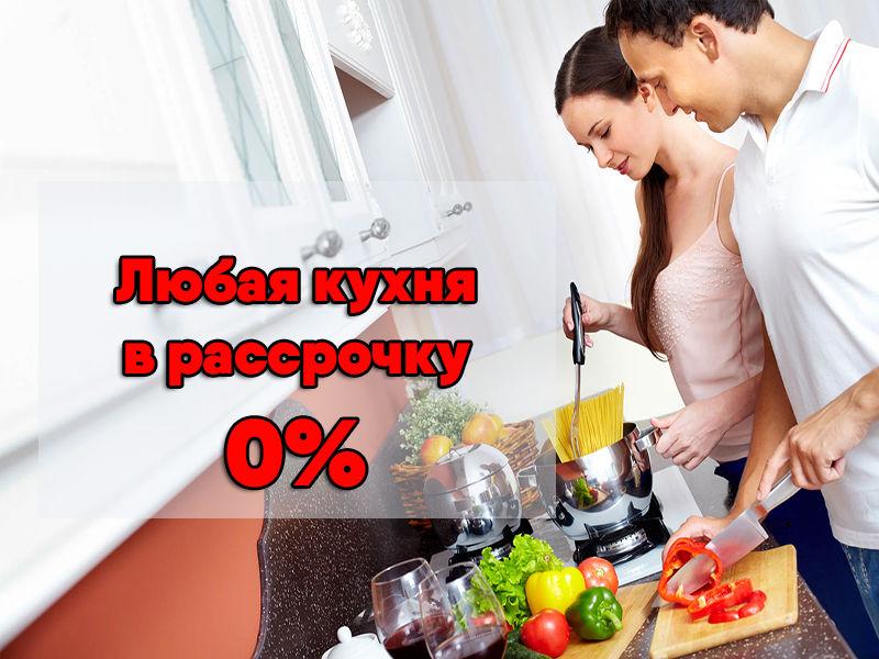 Купить кухню в рассрочку