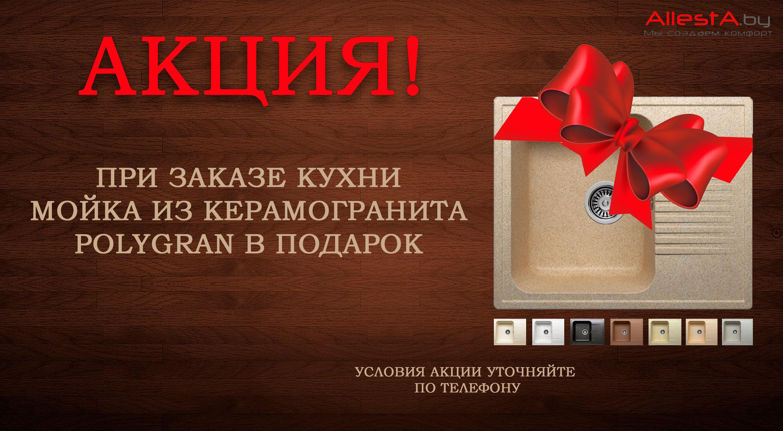 Акция мойка в подарок!