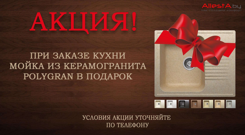 новый 11 - Акция! При заказе кухни мойка вподарок! фото и цены