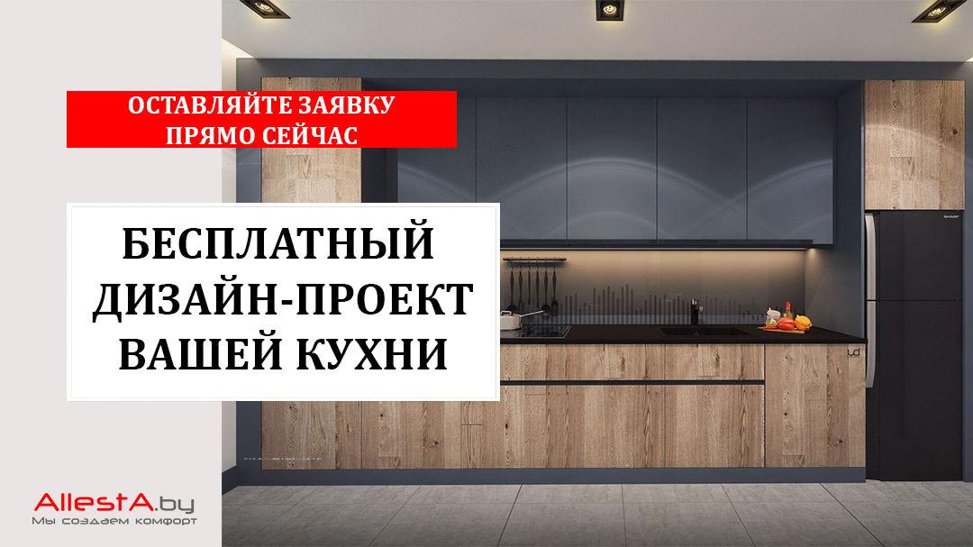 макет - Акция! Дизайн- проект Вашей кухни БЕСПЛАТНО! фото и цены