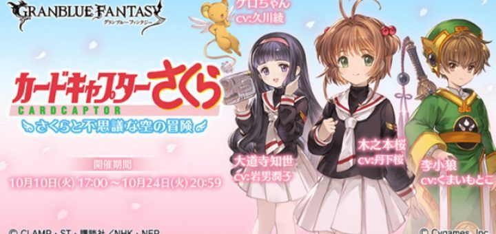 ccs gbf cover