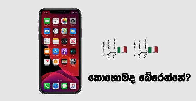 Text Bomber එකෙන් ඔයාගෙ iPhone එක බේරගන්න
