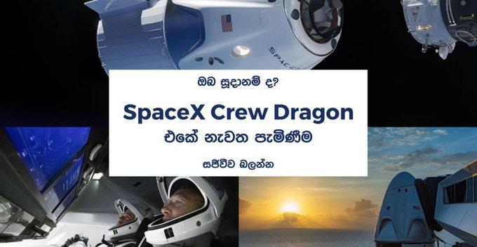 SpaceX Crew Dragon Demo-2 නැවත පැමිණීමට සියල්ල සූදානම්