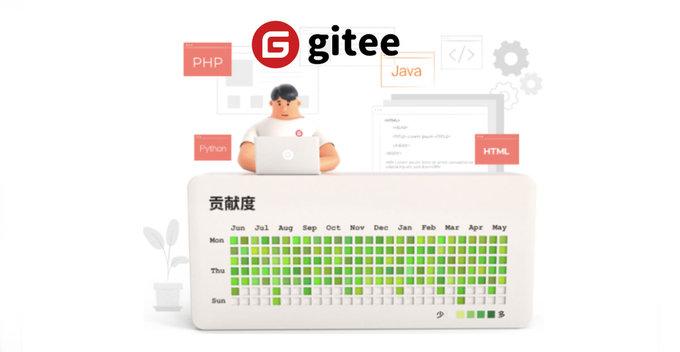 GitHub වෙනුවට Gitee නමින් විකල්පයක් චීන රජය විසින් හඳුන්වා දේ