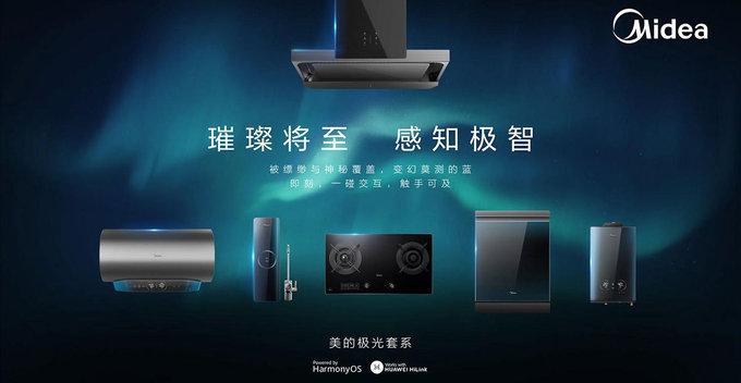 Midea සමාගමේ smart home උපාංග බලගැන්වීම සඳහා Huawei සමාගමේ HarmonyOS භාවිතා කිරීමට සූදානම් වේ