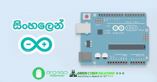 Arduino හැදින්වීම (Lesson 01)