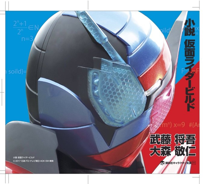 Kamen Rider Build novel coming from Kodansha.