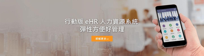 行動版人資系統 eHR