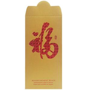 Angpow 639 Festive Products HMG639