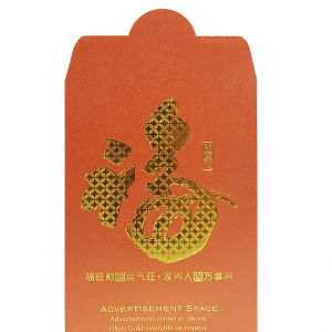 Angpow 405 Festive Products HER405