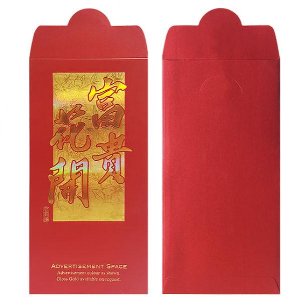 Angpow 635 Festive Products HMR635-1
