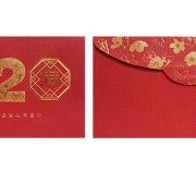 Angpow 809 Festive Products HCM809-1