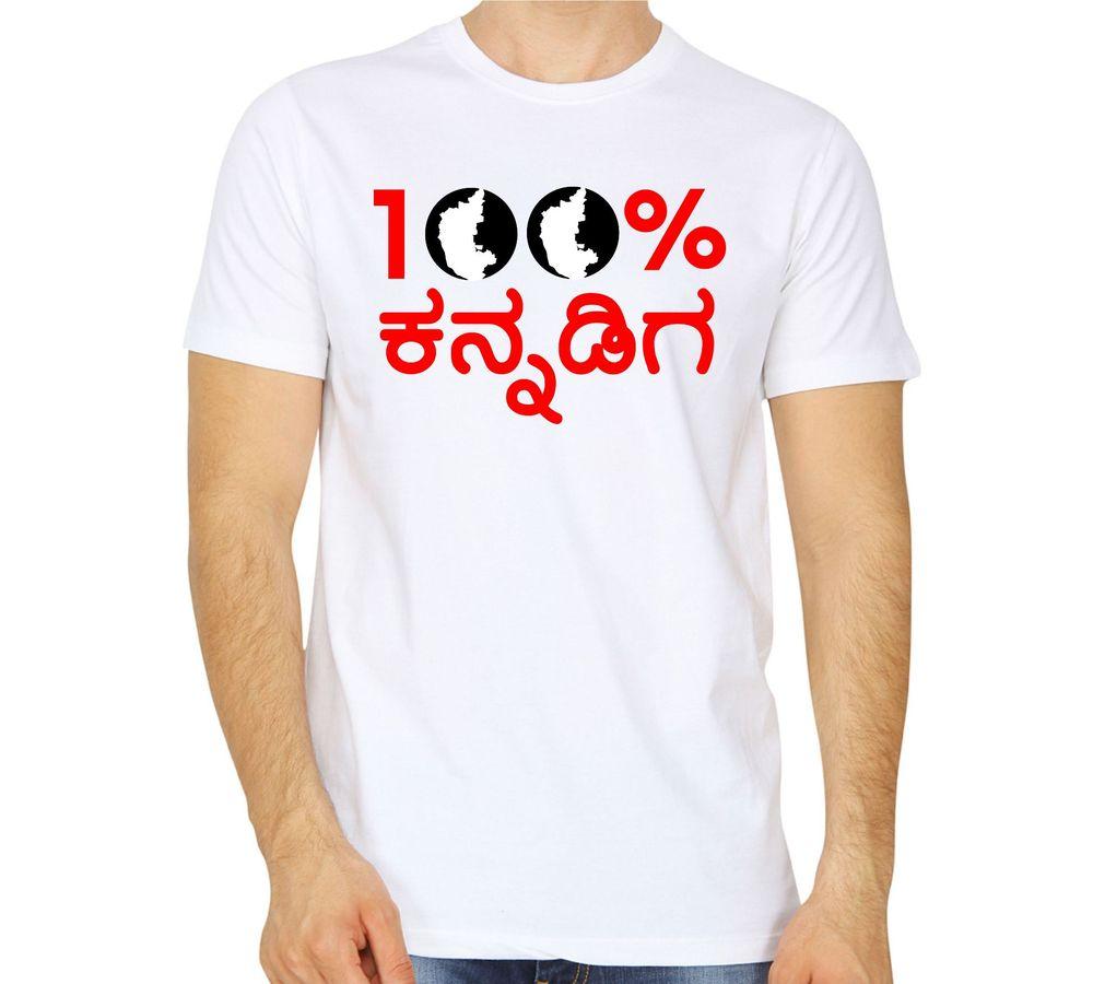 0f95bbc9b611 Hundred Percent Kannadiga White Colour Round Neck Kannada T-Shirt