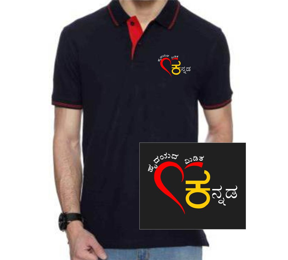 858d9a6dd kannada tshirt hrudayada midita black polo tshirt with red lining