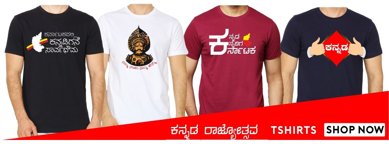 Hemmeyakannadiga | Kannada T shirts | Kannada Tshirts