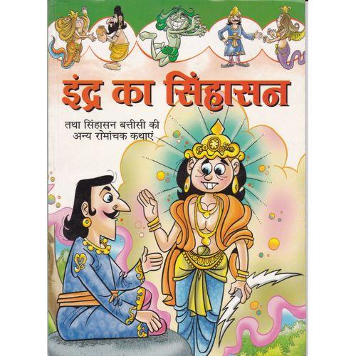 Indra Ka Singhasan (Manoj Pocket Books)