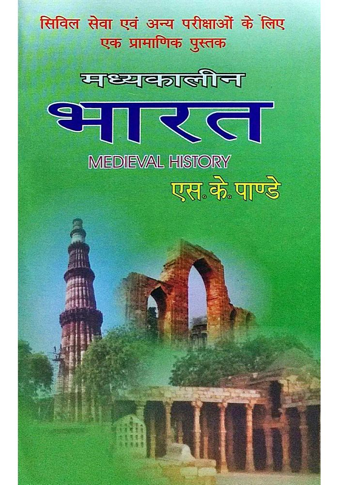 Ancient History Book In Hindi