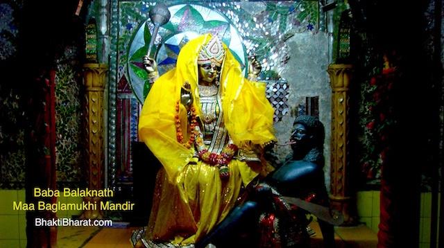 माँ बगलामुखी मंदिर