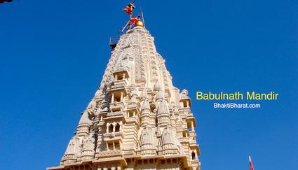 श्री बाबुलनाथ मंदिर () - 16, Babulnath Road, Chowpatty Mumbai Maharashtra
