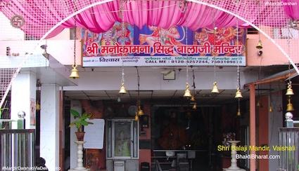 Balaji Mandir, Vaishali () - Near 41 Battalion PAC gate No. 2 Vaishali Uttar Pradesh