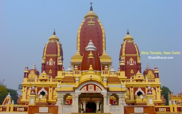 बिरला मंदिर दिल्ली