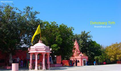 देहोत्सर्ग तीर्थ () - Prabhas Patan, Veraval Somnath Gujarat