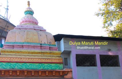 डुल्या मारुति मंदिर () - 260, Laxmi Road, Raje Wadi, Ganesh Peth Pune Maharashtra