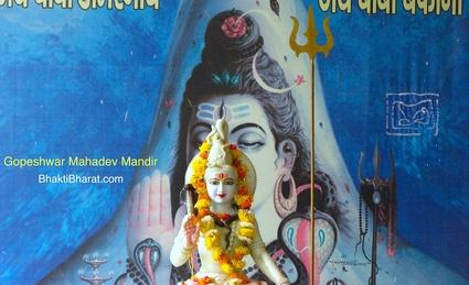 श्री गोपेश्वर महादेव मंदिर () - Yashoda Marg, Sector 4 Vaishali Uttar Pradesh