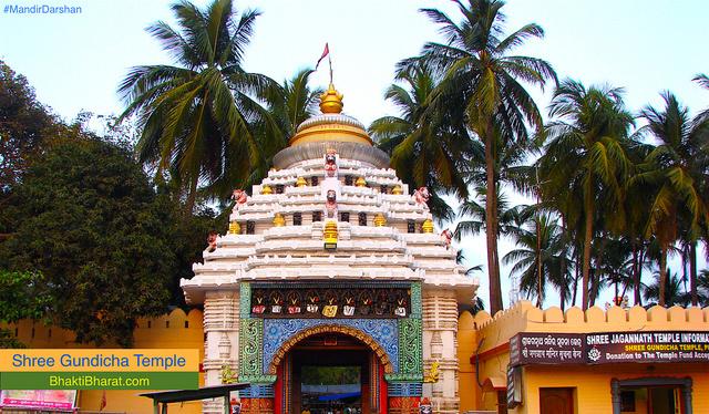 Shri Gundicha Temple