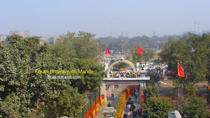 Shri Kilkari Bhairav Nath Mandir () - Puran Qila (Kila), Near Pragati Maidan  New Delhi