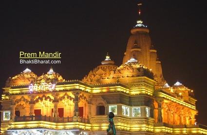प्रेम मंदिर () - Raman Reti Vrindavan Uttar Pradesh